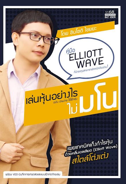 หนังสือ Elliott wave คู่มือ Elliott Wave