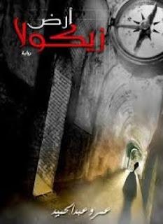 """روايات كاملة / رواية أرض زيكولا بقلم عمرو عبد الحميد """"الفصل الخامس عشر"""""""