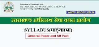 Uttarakhand UKSSSC Group C Exam syllabus  2018