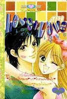 ขายการ์ตูนออนไลน์ Love Love เล่ม 8