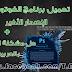 تحميل برنامج الفوتوشوب الإصدار الأخير بدون كراك + حل مشكلة الكتابة باللغة العربية ( Adobe Photoshop CC )