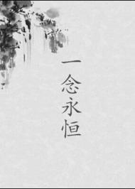 Nhất Niệm Vĩnh Hằng (bản dịch)