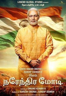 PM Narendra Modi First Look Posters 2