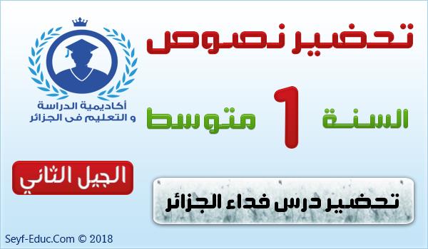 تحضير نص فداء الجزائر للسنة الاولى متوسط الجيل الثاني