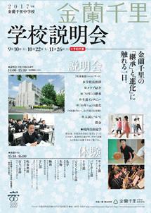 http://www.kinransenri.com/about/pdf/event_160910.pdf