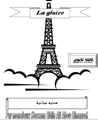 تحميل اقوي مذكرة في اللغة الفرنسية للصف الثالث الثانوي 2018 word