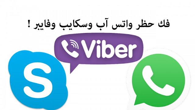 تطبيق خطير يهديك 500 ميجا بايت مجانا بالاضافة إلى تجاوز حظر خدمة VOIP