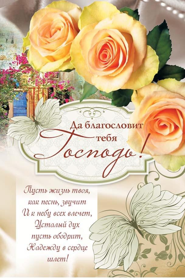Православная открытка к дню рождения
