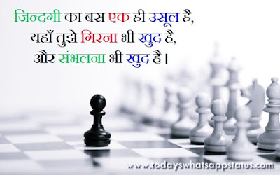 100 Latest Whatsapp Status in Hindi | Latest Quotes Words