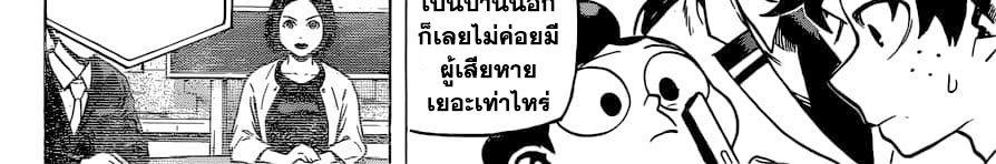 อ่านการ์ตูน Boku no Hero Academia ตอนที่ 241 หน้าที่ 40