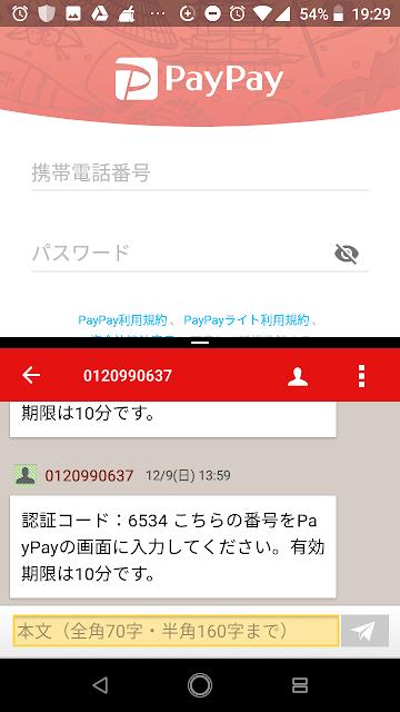 PAYPAY登録SMS認証