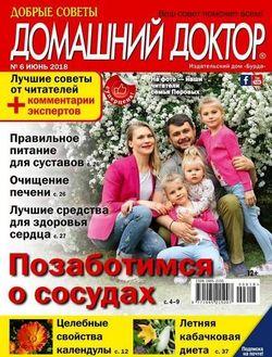 Читать онлайн журнал Домашний доктор (№6 июнь 2018) или скачать журнал бесплатно