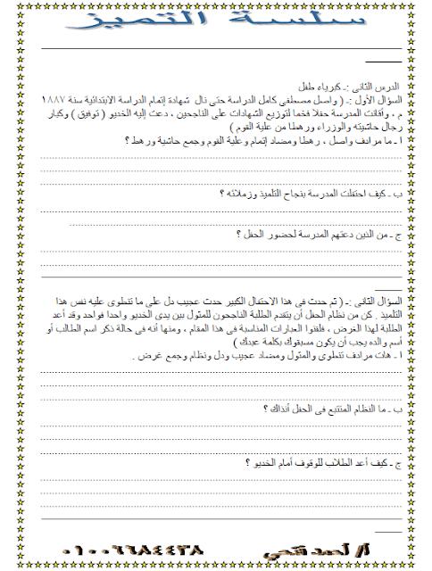 مراجعة لغة عربية للصف الثاني الإعدادي