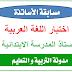 موضوع اختبار اللغة العربية لمسابقة اساتذة الابتدائي 2016