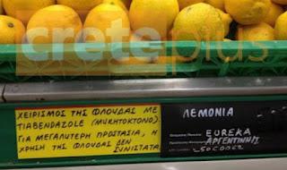 Προσοχή! Δηλητηριώδη λεμόνια Αργεντινής κατακλύζουν την ελληνική αγορά!