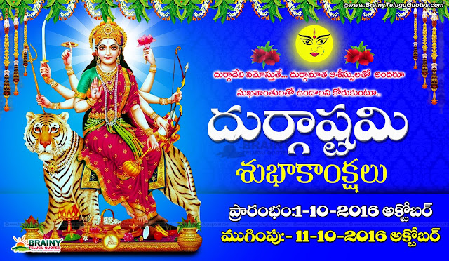 Here is Happy Vijayadasami Quotes & Greetings in Telugu Language,Happy Dasara 2016 Telugu Quotations greetings wishes images,Happy Maharnavami Telugu Quotes Wishes Best Greetings SMS Wallpapers,Happy Dasara Telugu Wishes Quotations nice Sms Greetings With Durga Maata Images,Happy Durgastami Subhakankshalu Wishes Best Greetings Messages in Telugu,Happy Dussehra Telugu Quotes Greetings and Nice Images Wishes Sms