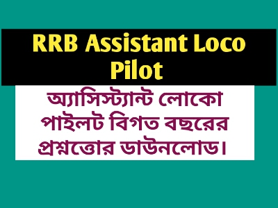 Rrb Assistant Loco Pilot Previous Exam Papers Pdf