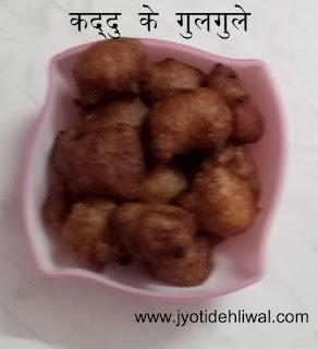 कद्दू के गुलगुले (Pumpkin gulgule recipe in Hindi)