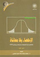 التحليل الإحصائي وتطبيقاته باستخدام برنامج SPSS