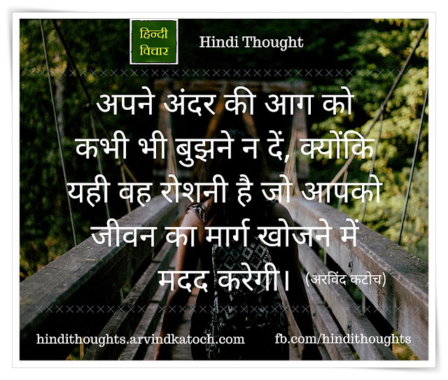 Never, allow, inner, fire, extinguish, Hindi Thought, Image, अंदर, अाग, बुझने,