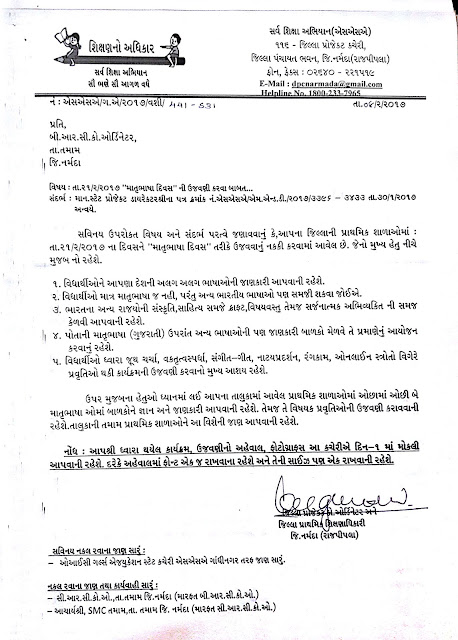 Notifications Narmada thing to celebrate matrbhasadinani 21 febuary