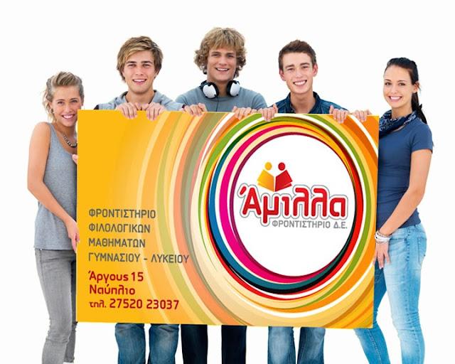 Εξαιρετικοί οι βαθμοί των μαθητών του φροντιστηρίου «ΑΜΙΛΛΑ» στο Ναύπλιο