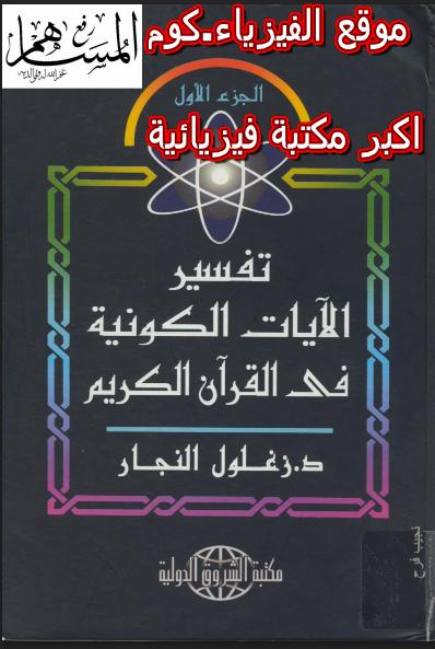 كتاب تفسير الايات الكونية في القرأن الكريم الجزء الأول pdf