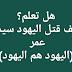 """هل تعلم من قتل سيدنا عمر """"الفاروق"""" واستشهد وهو يصلي؟"""