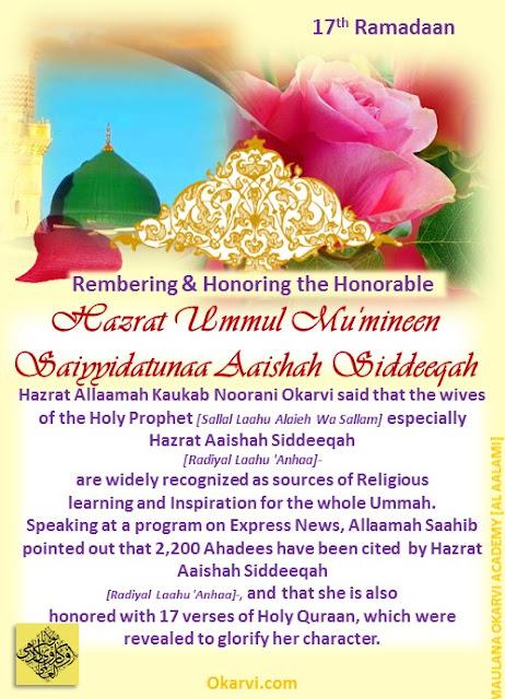 Hazrat Aaishah Siddeeqah [Radiyal Laahu 'Anhaa] 17th Ramadan