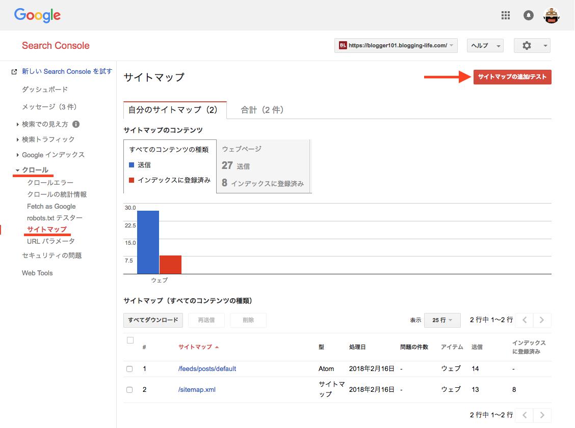 blogger 固定ページのxmlサイトマップの送信方法 blogger101