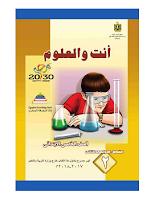 كتاب العلوم - أنت والعلوم - الصفّ الخامس ابتدائي - الفصل الدراسي الثاني