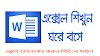 Bengali Books of the Microsoft Excel 2007-2016 Tutorial | TechsamirBD