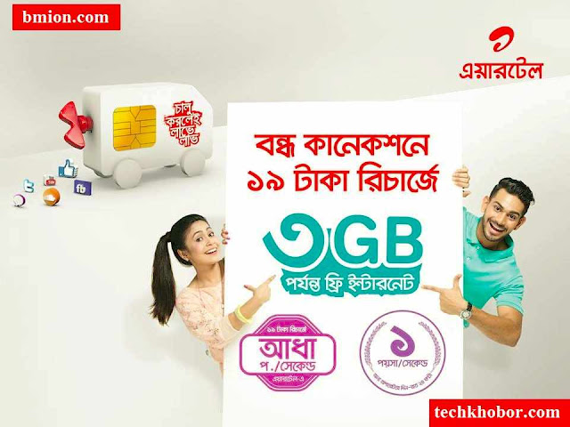 HIS airtel unlimited talktime offers