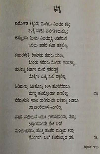 An English Mirror for Kannada Poetry
