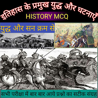 history old exam questions, history gk in hindi, history for comptitive exam