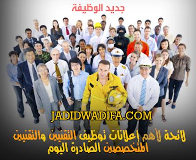 لائحة لأهم إعلانات توظيف التقنيين والتقنيين المتخصصين الصادرة اليوم
