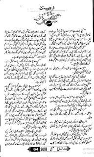 Bharam by Qurratul ain Sikandar