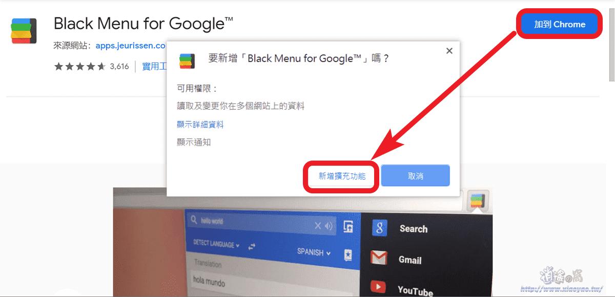 Black Menu for Google™ 擴充功能