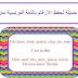 أروع قصيدة جميلة لحفظ الارقام باللغة الفرنسية مترجمة للعربية