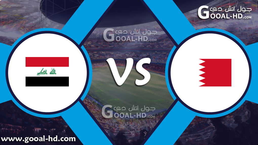 يلا شوت مباراة العراق والبحرين بث مباشر