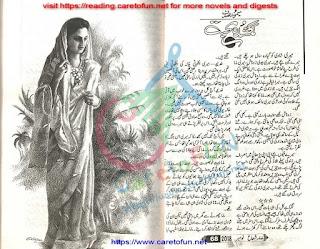 Gumshuda Mohabbat Afsana By Memona Sadaf