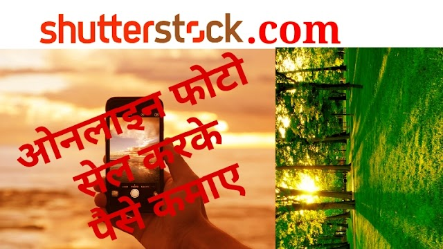 Shutterstock Par Photo Sell Karke Earning Kaise Kare