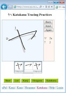 Handwriting Katakana ヤ