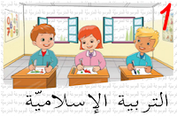 معلقات القسم للسنة الأولى ابتدائي - التربية الإسلامية - الموسوعة المدرسية