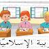 معلقات القسم للسنة الأولى ابتدائي - التربية الإسلامية