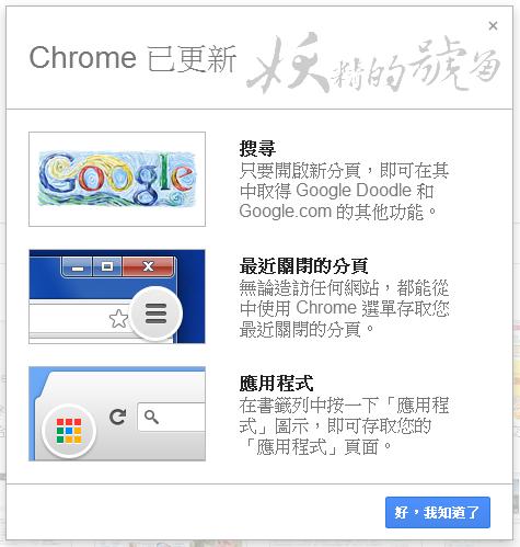 1 - Google Chrome更新啦,最新功能報你知!