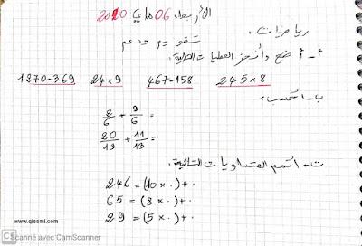 تمارين الدعم في الرياضيات للسنتين 3 و 4 من التعليم الابتدائي