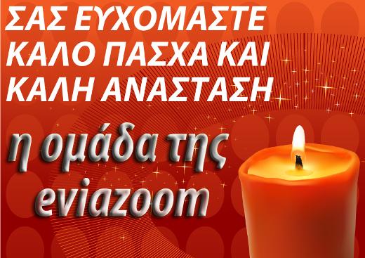 04937cf240 Η ομάδα της eviazoom εύχεται ολόψυχα Καλό Πάσχα   Καλή Ανάσταση σε όλους!