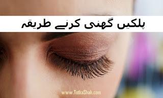 Palkein Ghani Karne Ka Tarika in Urdu - پلکیں گھنی کرنے طریقہ