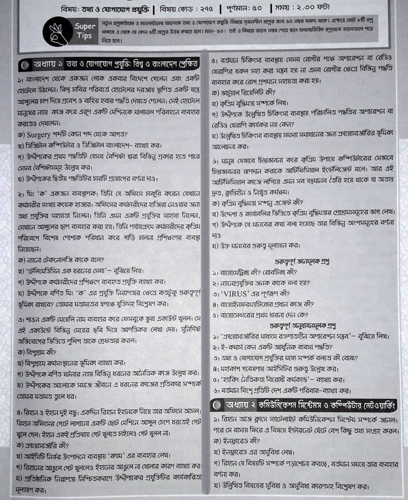 Paper hsc pdf test